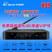 Egreat/亿格瑞 A5 4K解码 3D硬盘播放器安卓网络机顶盒蓝光导航