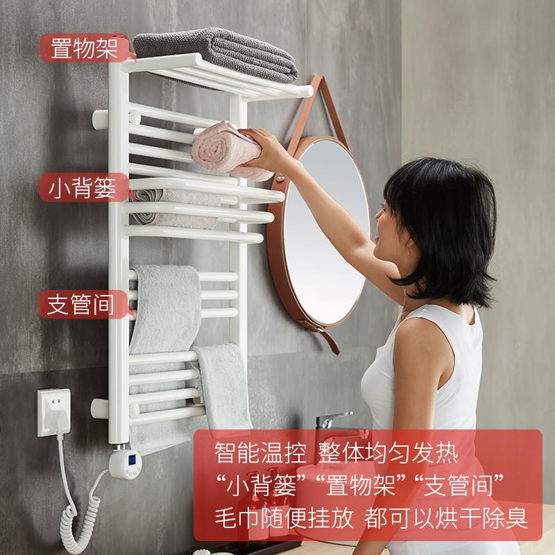 奥享智能电热毛巾架烘干架家用卫生间小背篓加热毛巾架发热浴巾架