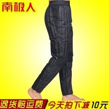 老人内穿修身 90%白鸭绒清仓 男式中老年爷爷棉裤 羽绒裤 南极人男士