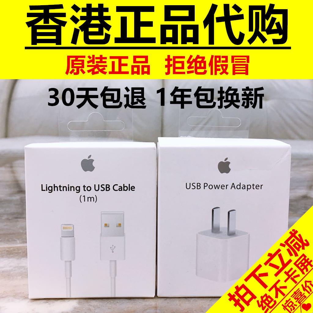 ✅苹果7原装充电器iphone6s正品手机X 8p线ipad数据线5插头7plus