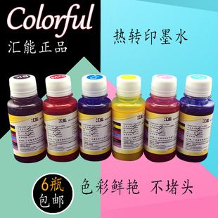汇能 4色6色热转印墨水 适用爱普生230 330 1390打印机热升华墨水