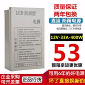 包邮12V33A400W防雨开关电源直流12V400W防水LED灯箱发光字变压器