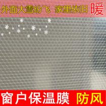 冬季玻璃保温膜防寒窗户密封保暖防尘防风隔热膜气泡阳台贴膜加厚