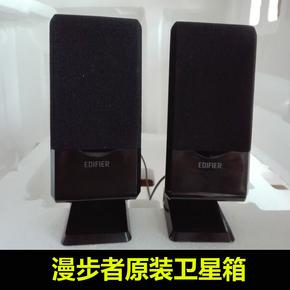 Edifier/漫步者 R101V音箱卫星箱 3.5接口副箱 R101T06 原装喇叭