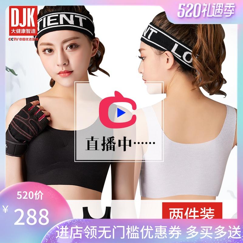 大健康DJK2019新款内衣女无钢圈运动文胸无痕薄款睡眠瑜伽胸罩