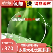 1.9 Ultra-thin Glass Lens Aspheric Radiation-proof Ultraviolet and High Myopia Glass Lens Ultra-thin