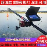 探鱼器可视高清钓鱼可视钓鱼竿水下探鱼器水下摄像头可视锚鱼套装