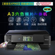 愛普生XP960六色a3照片彩色連供打印機家用辦公噴墨多功能一體機