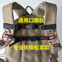 Backpack non-slip chest strap buckle outdoor backpack chest strap buckle bag chest buckle strap DIY accessories universal