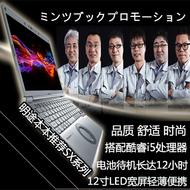 笔记本电脑轻薄便携学生办公松下10寸12寸库存游戏笔记本超长待机