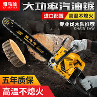 Chainsaw logging saws chain saw chain small household high-power Yamaha portable two-stroke portable import