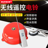 Wireless remote control bell 10 inch red, stainless steel alarm school factory bell ringer remote caller
