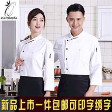 西餐厨师服长袖 工衣短袖 秋季透气吸汗后厨厨房 厨师工作服长袖 男女