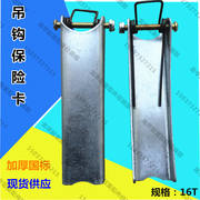 Crane / row crane thickening insurance card 1-100T electric hoist hook insurance card security anti-off buckle