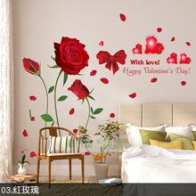 可移除墙贴红玫瑰花卉贴纸卧室床头温馨浪漫墙壁贴画婚房装饰画