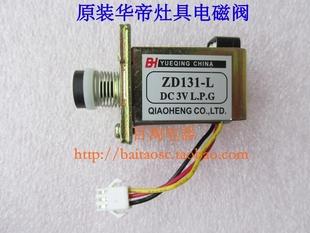 华帝聚能灶具电磁阀ZD131 炉具BH 煤气炉 DC3V LPG 电磁铁配件