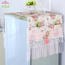 冰箱巾蓋布防塵罩冰箱巾包郵田園布藝多用蓋巾單開門雙開門