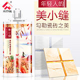 Zhong Li high US grout (US small seam) tile floor tiles waterproof special beauty seam sealant glue gold white
