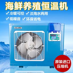 森森海鲜养殖制冷机鱼缸鱼池恒温机海鲜池养鱼冷水机进口压缩机