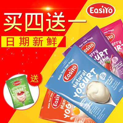 新西兰原装进口易极优自制优格Easiyo益生发酵菌diy酸奶粉5包套装