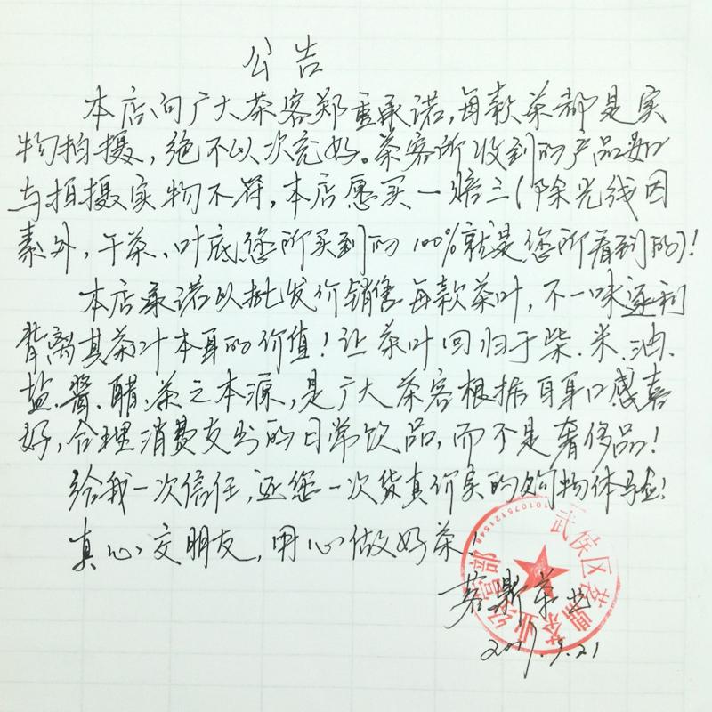 包邮 250g 茉莉花茶 四川蒙顶山显毫花毛峰 2017