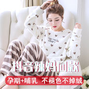 Pregnant women pajamas women's autumn and winter flannel thickening plus velvet postpartum month clothing feeding breastfeeding clothing pregnancy suit