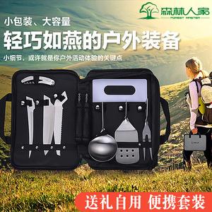 森林人家户外厨具便携套装野外野炊具套锅具露野营用品野餐刀装备