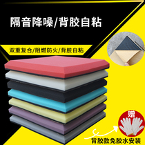 Soundproof cotton self-adhesive sound-absorbing cotton wall indoor piano room soundproof panels drum soundproof sponge material muffler Cotton