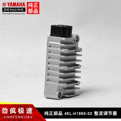 株洲雅马哈凌鹰ZY125T整流器丽鹰充电器迅鹰巡鹰稳压器 硅整流