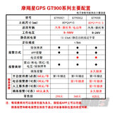 Capricorn GT900C Non-destructive Installation Remote Flameout Telephone Alarm for Crack 125 Motorcycle GPS Anti-theft Device