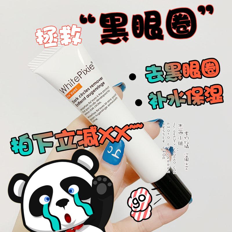 75 包邮 日本white pixie熊猫眼霜25G 去黑眼圈眼袋 保湿 男女