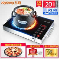 Jiuyang electric ceramic stove home sizzling induction cooker new hot pot smart desktop light wave official flagship store authentic