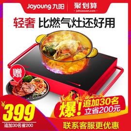 九阳电陶炉家用茶炉电磁炉智能光波炉电池炉台式爆炒正品H22-x5图片