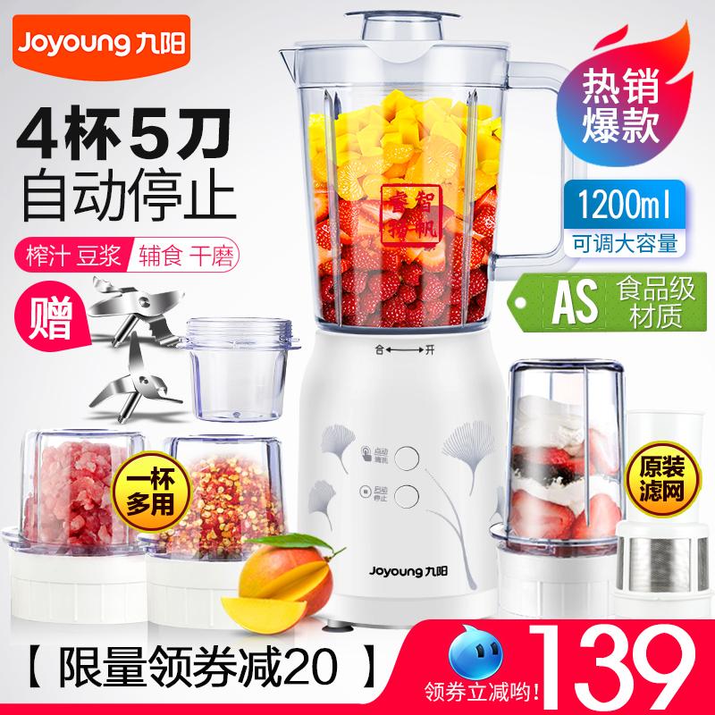 九陽榨汁機家用多功能料理機