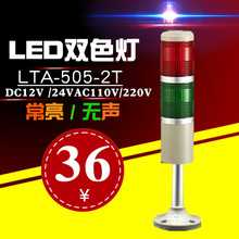 两色警示灯 LED双色警示灯24v220v LTA 505 南一机床报警灯