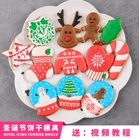 圣诞节糖霜饼干模具 驯鹿翻糖蛋糕切模不锈钢 糖霜印花模10件套装