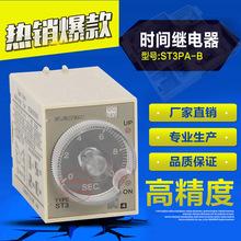 ST3PC 超级ST3P时间继电器 D全系列AC220V ST3PA