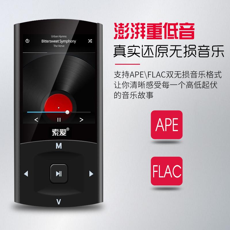 索爱mp3音乐播放器
