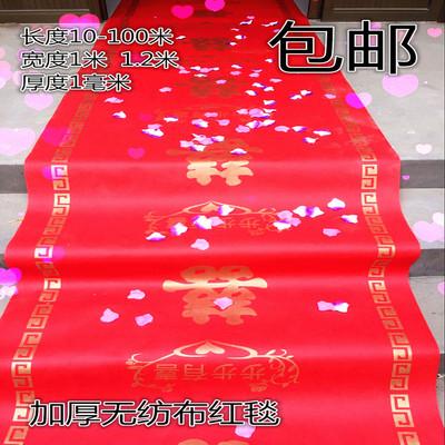 无纺布结婚用红地毯婚庆庆典现场用品婚礼一次性红地毯包邮品牌旗舰店