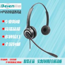 貝恩HP228線控雙耳電話耳機無線座機聽筒耳麥話務固話客服靜調音