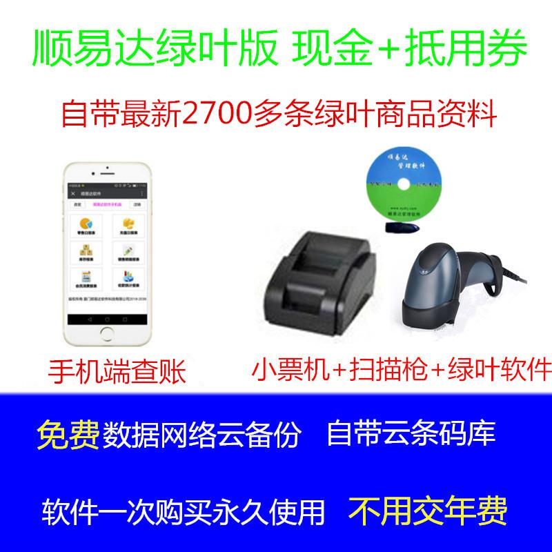 顺易达绿叶超市收银系统软件现金抵用券电脑扫码管理收银软件永久