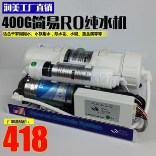 大流量400G水族RO机头 反渗透RO纯水机反冲洗无桶 改装RO家用简易