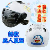 Electric car helmet light half helmet summer hat hard cute sunscreen UV men and women Harley helmet