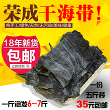 Shandong specialty thick kelp dry goods 5 kg package Rongcheng Super Wild dry kelp head silk fresh natural bulk