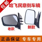 后视镜清晰反光镜正品 汽车配件 包邮 哈飞 民意倒车镜 新老款 原装