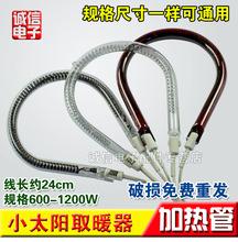 小太阳加热管取暖器发热管加热管灯管碳纤维管U型电暖气卤素管
