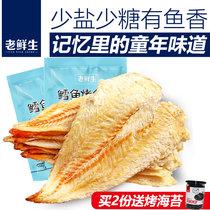 大连海鲜特产开袋即食零食凉拌下饭菜150g泡椒香辣鱼皮老鲜生