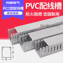 PVC Flame Retardant Industrial wiring Groove Distribution cabinet control cabinet card line slot 25 30 35 40 50 60 80 100
