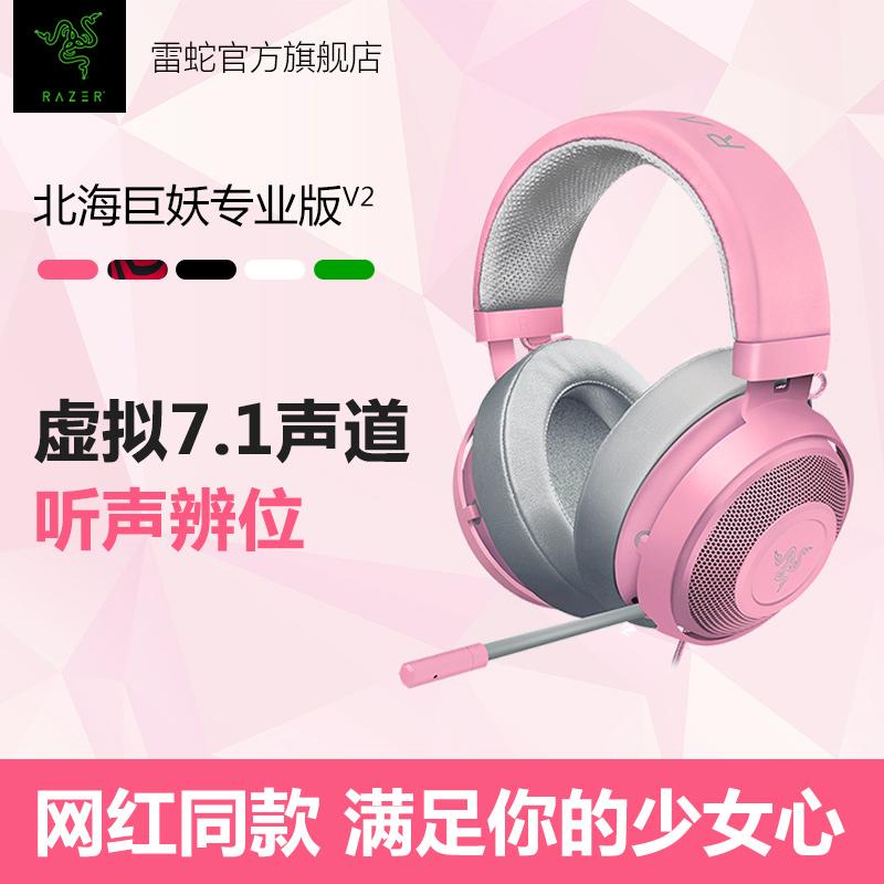 頭戴式耳機專業版