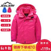 秋冬款户外儿童冲锋衣女童双层加厚男童两件套滑雪服羽绒保暖棉服
